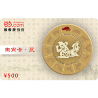 当当生肖卡-鼠500元【收藏卡】