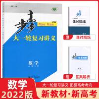 2021新版 步步高大一轮复习讲义 数学A版 新课标新高考 湖北北京天津山东海 步步高 高考数学