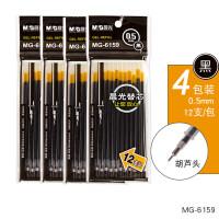 晨光笔芯 晨光中性替芯MG-6159水笔芯 12支装 0.5