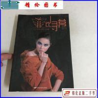 【二手9成新】菲比寻常-王菲词作完全珍藏 /精灵 中国电影出版社