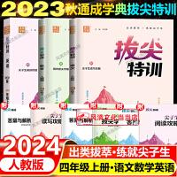 2020版阳光同学百校名师推荐阅读真题80篇 四年级蓝天版 小学4年级下册上册阅读80篇蓝版