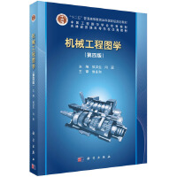 机械工程图学(第四版)