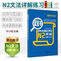 【现货】蓝宝书.新日本语能力考试N2文法(详解+练习)