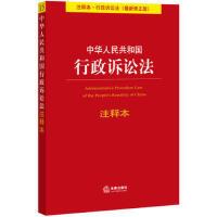 【二手旧书8成新】中华人民共和国行政诉讼法注释本(行政诉讼法修正版 法律出版社法规中心 9787511873743