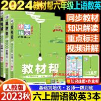 小学教材帮六年级上册语文数学英语3本套人教版2021秋部编版