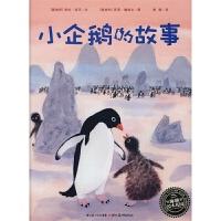 米拉・洛贝绘本系列:小企鹅的故事(平装)