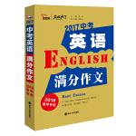 2017年中考英语满分作文 备战2018年中考