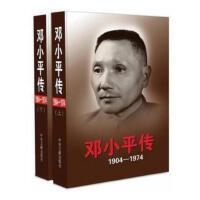 邓小平传(1904-1974)精装版 全2卷上下册 邓小平传记正版