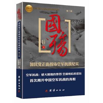 国殇3(pdf+txt+epub+azw3+mobi电子书在线阅读下载)