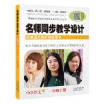 名师同步教学设计・小学语文一年级上册(统编语文教材教师用书)