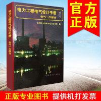 正版现货 电力工程电气设计手册(电气一次部分)