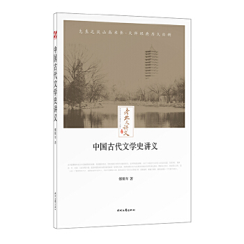 老北大讲义:中国古代文学史讲义 (传承百年学术重镇薪火与精华)