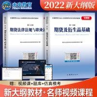 期货从业资格考试教材2021 期货法律法规汇编+期货及衍生品基础(期货基础知识) 2本全套 期货从业人员资格考试教材 期