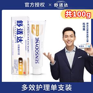 舒适达多效护理牙膏  100g  单只装 防蛀健齿缓解牙敏感清洁牙齿