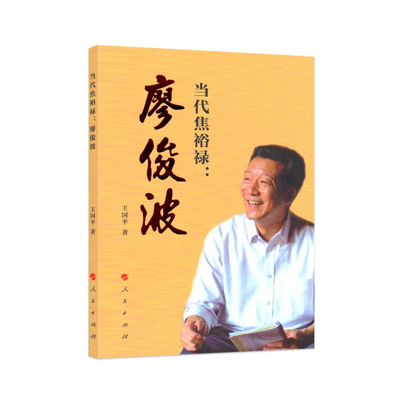 【人民出版社】当代焦裕禄:廖俊波
