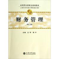 【二手旧书8成新】 :财务管理(第3版 王琴,蒋平 9787542937384