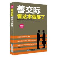 【二手书9成新】 善交际看这本就够了 李世化 企业管理出版社 9787516408414