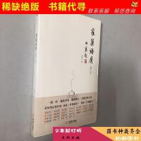 【二手书九成新】雀巢语屑
