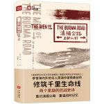滇缅公路上的人们(享誉海内外的华人英语作家蒋彝创作。被遗忘的丛林战场,烽火中的生死脐带。修筑千里生命线,两个家庭的抗战史诗)