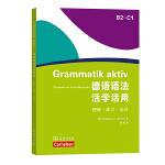 德语语法活学活用(B2-C1)