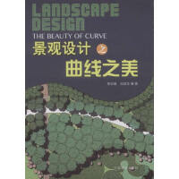 【二手旧书8成新】景观设计之典线之美 蔡梁峰,吴晓华 9787503877704