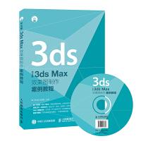 【二手旧书8成新】中文版3ds Max效果图制作案例教程 任秋钢 赵丽敏 9787115396792