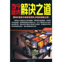 【二手书9成新】 当今解决之道 理纯 中国商业出版社 9787504472724