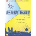 高分子材料与工程实验教程