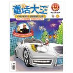 童话大王2018年第一季度合辑(全套3册)