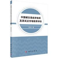 中国碳交易市场经济效率及其试点市场效率评价