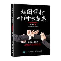【二手旧书8成新】看图学打叶问咏春拳 二维码版 周光远 9787115457707