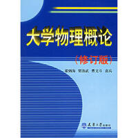 【二手旧书8成新】大学物理概论(修订版 霍炳海,贾洛海,贾洛武,曹文斗 9787561812754