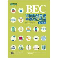 【二手旧书8成新】 BEC剑桥商务英语中级词汇精选( EBC中级 乱序版 新东方考试研究中心 978756193828
