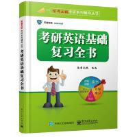 【二手旧书8成新】考研英语基础复习全书 乐考无忧 出品 9787121256288