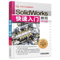 【二手旧书8成新】SolidWorks快速入门教程(2016版 北京兆迪科技有限公司 9787111541042