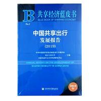 共享经济蓝皮书 中国共享出行发展报告2019 中华环境保护基金会绿色出行专项基金