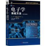 【新华品质】电子学 系统方法(原书第5版),(美)尼尔・斯多里(NeilStorey)李文渊,机械工业出版社