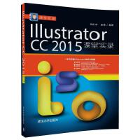 Illustrator CC 2015课堂实录