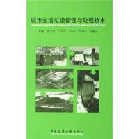 城市生活垃圾管理与处理技术