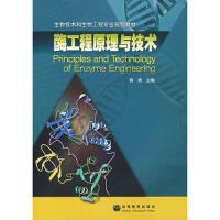 【二手旧书8成新】酶工程原理与技术 郭勇 9787040176902