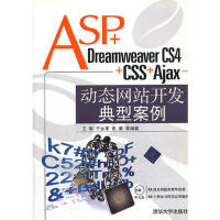 【二手旧书8成新】VIP-ASP+Dreamweaver CS4+CSS+站开发典型案例(配 王黎 978730220
