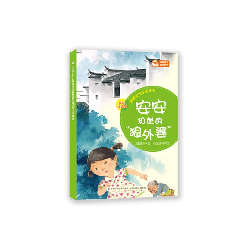 殷健灵小小童年—安安和她的狼外婆    (灵性柔美的文字,带你走进小小的童年小小的梦,感受一次温暖的爱之旅程。入围国际林格伦纪念奖作家——殷健灵美绘注音版童书<全4册>)