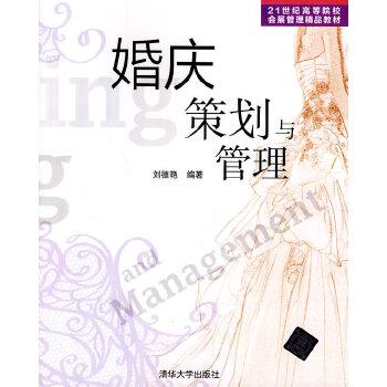婚庆策划与管理(21世纪高等院校会展管理精品教材)
