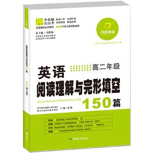开心英语 英语阅读理解与完形填空150篇 高二  特级教师李俊和主编 连续三年押中高考真题28篇