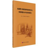 桂滇黔少数民族传统体育文化资源调查与开发利用研究