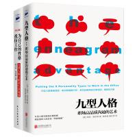 九型人格(海伦帕尔默+裴宇晶+邹家峰套装)全两册