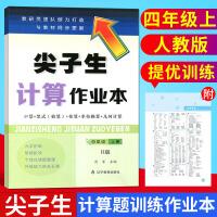 尖子生计算作业本四年级上册数学人教版2019秋