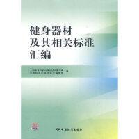 [旧书二手9成新]健身器材及其相关标准汇编 全国体育用品标准化技术培训委员会,中国标准出版社第 中国标准出版社 978
