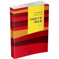 2017中国好书 伟大也要有人懂:小目标 大目标 中国共产党一路走来(平装)