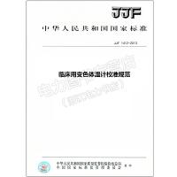 JJF 1412-2013 临床用变色体温计校准规范